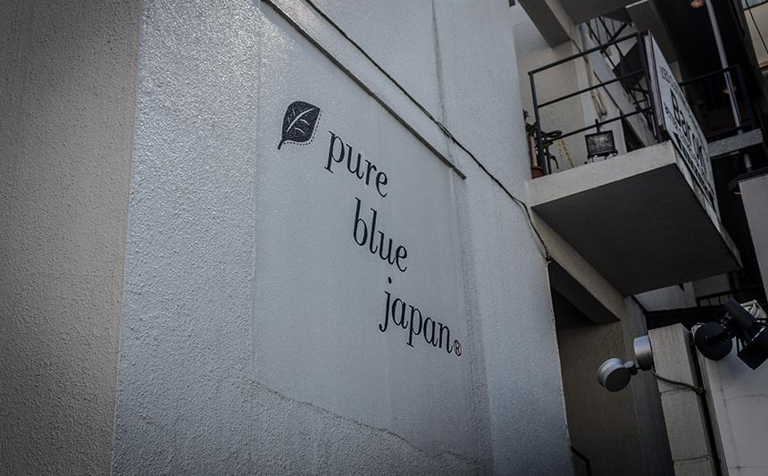 ピュアブルージャパン(pure blue japan)直営店