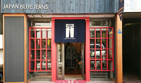 ジャパンブルージーンズ(JAPAN BLUE JEANS)