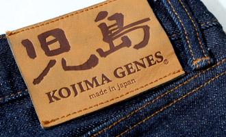 KOJIMA GENES(児島ジーンズ)
